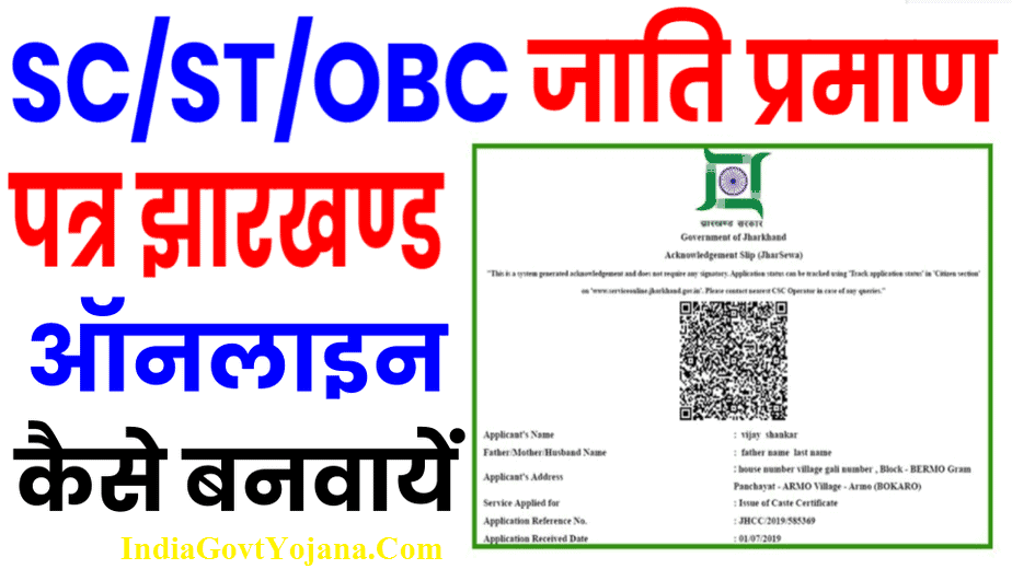 SC/ST/OBC Caste Certificate Jharkhand