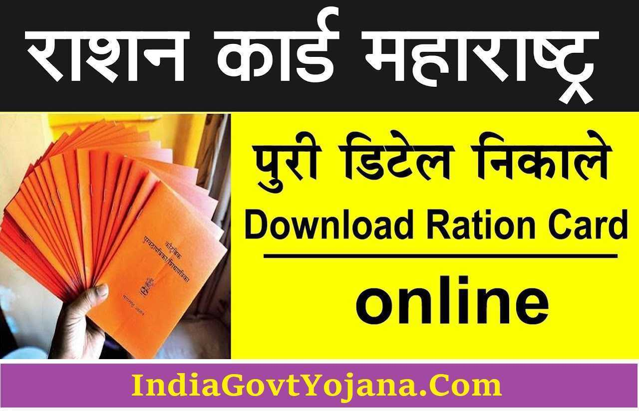 महाराष्ट्र राशन कार्ड सूची 2020, ऑनलाइन आवेदन, स्टेटस,Maharashtra Ration Card List 2020, Maharashtra Ration Card Yojana Online Apply, Check Ration Card Maharashtra Status, mahafood.gov.in Portal