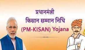 {Panjiya} PM Kisan Samman Nidhi Yojana : प्रवासी मजदूरों को मिलेंगे 2000 रूपए, लेकिन करना होगा ये काम