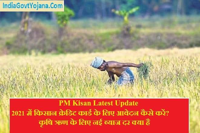 PM Kisan Latest Update: 2021 में किसान क्रेडिट कार्ड के लिए आवेदन कैसे करें? कृषि ऋण के लिए नई ब्याज दर क्या है