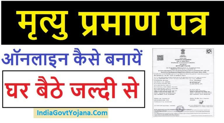 How to Apply for Death Certificate Online | Download Death Certificate