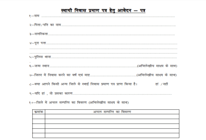 up residence certificate form pdf
